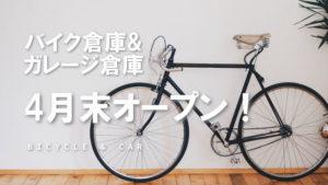 bicycle-op